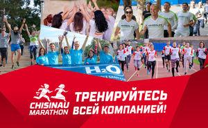 Готовимся к пятому Международному Кишиневскому марафону всей компанией!