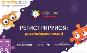 Puzzle Day by Castorland 2019: регистрация открыта