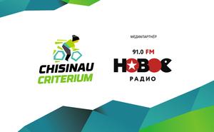 «Новое Радио» — эксклюзивная радиостанция велогонки Chisinau Criterium