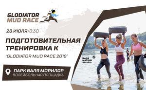 Третья тренировка перед Glodiator Mud Race