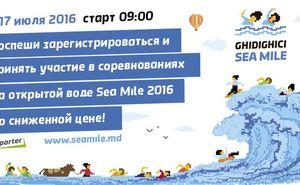 Поспеши зарегистрироваться и принять участие в соревнованиях на открытой воде Sea Mile 2016 по сниженной цене!