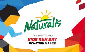 Naturalis - титульный партнер Kids Run Day 2018