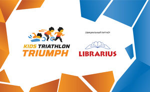 LIBRARIUS поддерживает чемпионат по триатлону Kids Triathlon Triumph