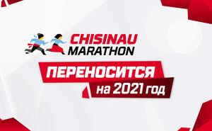Кишиневский марафон переносится на следующий год!