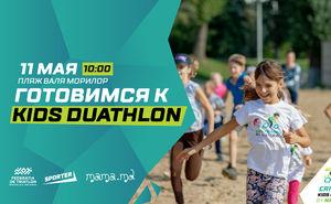 Готовимся к Kids Duathlon 2019 вместе с тренером FTRM!