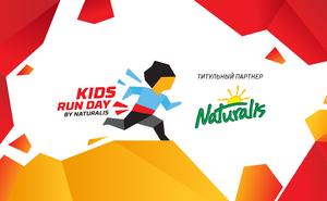 Naturalis – заряд энергии для чемпионов Kids Run Day 2019