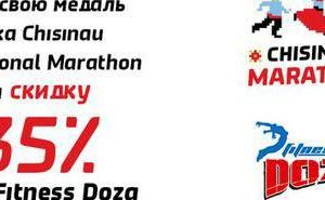 Получи скидку в сеть Fitness Doza, предъявив медаль кишиневского марафона!