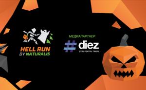 #diez призывает к участию в ночном забеге Hell Run by Naturalis 2019