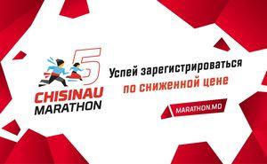 Успей зарегистрироваться на Кишиневский марафон до повышения цен!