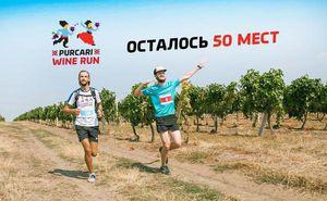 Осталось 50 свободных мест для участия в Purcari Wine Run!