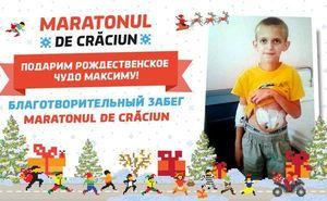 Подарим рождественское чудо Максиму на Карнавальном забеге