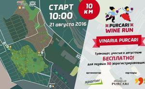 В Молдове пройдет забег  Purcari. Регистрация закрылась за 10 мин