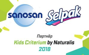 Selpak - партнёр Kids Criterium by Naturalis - 2018