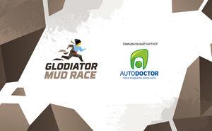 AUTODOCTOR — официальный партнер Glodiator Mud Race 2019