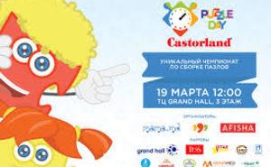 Регистрация на чемпионат Puzzle Day Castorland 2017 продолжается!