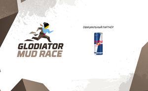 Red Bull — вкус настоящей победы на Glodiator Mud Race 2019