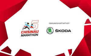 ŠKODA даст старт соревнованиям в рамках Кишиневского марафона