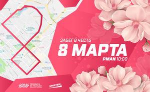 Забег в честь 8 марта в центре Кишинева