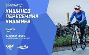 Велозаезд Кишинев-Пересечина-Кишинев