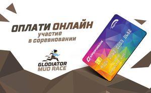 """Оплатить участие в Glodiator Mud Race 2018 можно картой """"Радуга"""""""