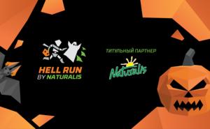 Naturalis – титульный партнер ночного забега Hell Run 2019