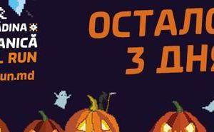 Осталось 3 дня! Зарегистрируйся на первый семейный забег на хэллоуин
