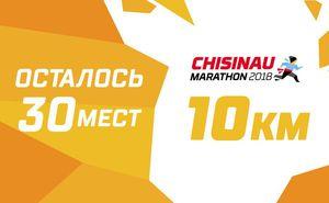 Осталось 30 мест на 10km Race by Naturalis!