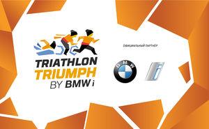 BMW i — титульный партнер чемпионата Triathlon Triumph