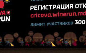 Открыта регистрация на третий забег Cricova Wine Run 2018