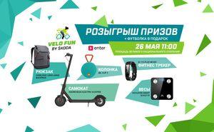 В рамках Velo Fun by Škoda пройдет розыгрыш подарков от Enter