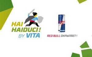Red Bull — партнер спортивно-музыкального фестиваля Hai Haiduci! by Vita