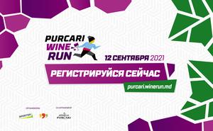 Открыта регистрация на Purcari Wine Run 2021