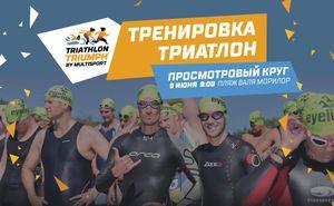 Тренировка Триатлон: Просмотровый круг Triathlon Triumph
