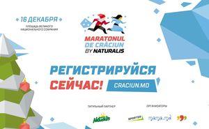 Открыта регистрация на Maratonul de Crăciun by Naturalis 2018