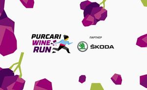 Следуй за ŠKODA на Purcari Wine Run и финишируй ПЕРВЫМ