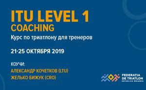 В Кишиневе пройдет курс по триатлону для тренеров ITU Level 1 Coaching