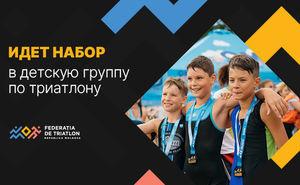 ФТРМ открыла набор в детскую группу по триатлону