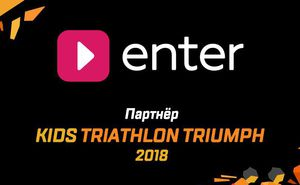 Компания Enter стала партнером Kids Triathlon Triumph