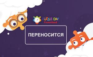 Чемпионат Puzzle Day by Castorland 2020 переносится