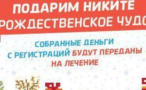 Maratonul de Craciun приносит чудо в семью Соколовых