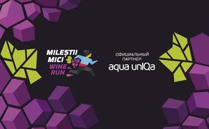 Aqua unIQa – источник гидратации для участников Mileștii Mici Wine Run