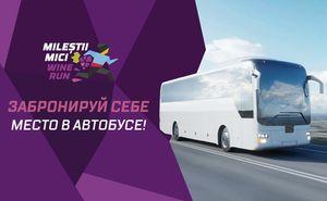 Забронируй себе место в автобусе на Mileștii Mici Wine Run