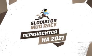 Glodiator Mud Race 2020 переносится на следующий год