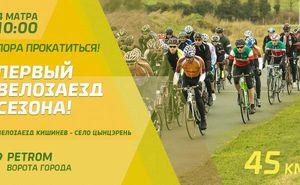 Весенний велозаезд из Кишинёва в Цынцэрень с клубом Sporter