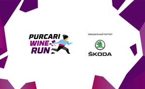 Будь на финише Purcari Wine Run первым вместе с ŠKODA