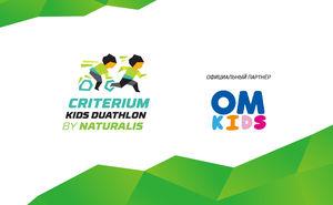 Питьевая вода OM Kids поддержит юных чемпионов на Kids Duathlon 2019