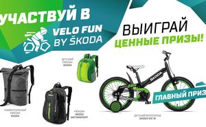 Прими участие в Velo Fun by Skoda и выиграй ценные призы