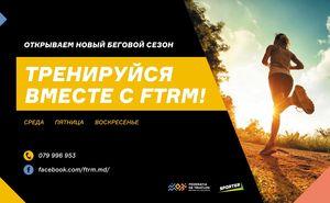 FTRM приглашает на тренировки по бегу