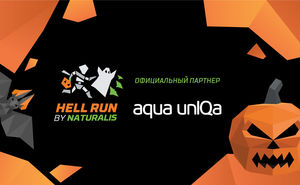 Aqua UnIQa утолит жажду участников ночного забега Hell Run by Naturalis