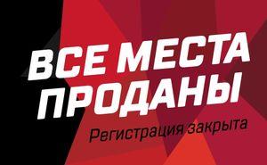 Закрыта регистрация на Cricova Wine Run 2018